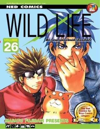 หน้าปก-wild-life-สัตวแพทย์มือใหม่-หัวใจเมโลดี้-เล่ม-26-ookbee