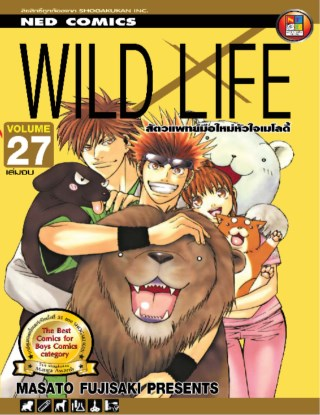 หน้าปก-wild-life-สัตวแพทย์มือใหม่-หัวใจเมโลดี้-เล่ม-27-ookbee