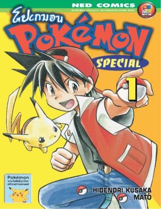หน้าปก-pokemon-special-เล่ม-1-ookbee