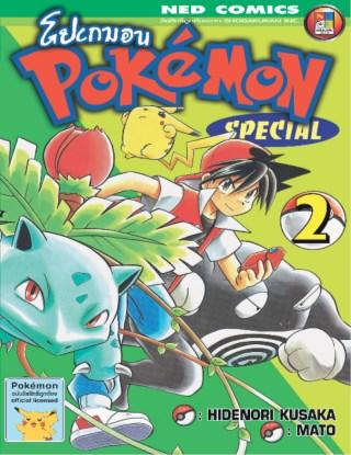 หน้าปก-pokemon-special-เล่ม-2-ookbee