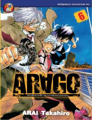 หน้าปก-arago-เล่ม-6-ookbee
