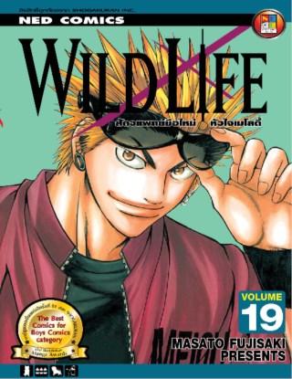 หน้าปก-wild-life-สัตวแพทย์มือใหม่-หัวใจเมโลดี้-เล่ม-19-ookbee