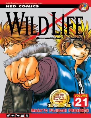 wild-life-สัตวแพทย์มือใหม่-หัวใจเมโลดี้-เล่ม-21-หน้าปก-ookbee