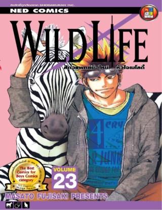 หน้าปก-wild-life-สัตวแพทย์มือใหม่-หัวใจเมโลดี้-เล่ม-23-ookbee