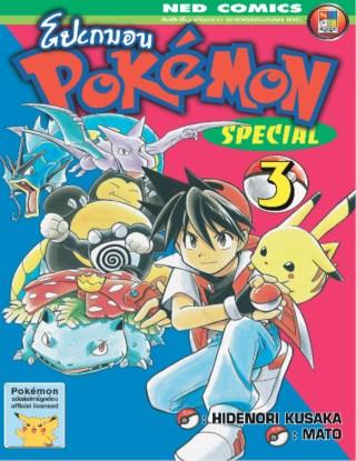 หน้าปก-pokemon-special-เล่ม-3-ookbee