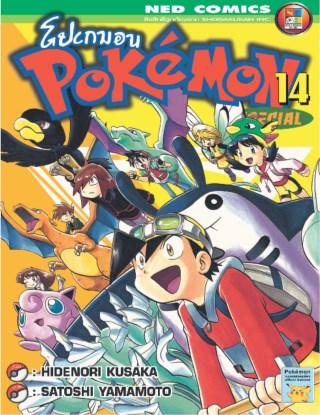 หน้าปก-pokemon-special-เล่ม-14-ookbee