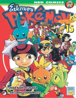 pokemon-special-เล่ม-15-หน้าปก-ookbee