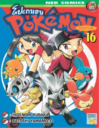 pokemon-special-เล่ม-16-หน้าปก-ookbee