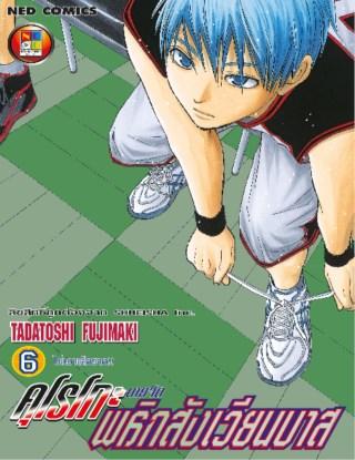 หน้าปก-kuroko-no-basket-คุโรโกะ-นายจืดพลิกสังเวียนบาส-เล่ม-6-ookbee