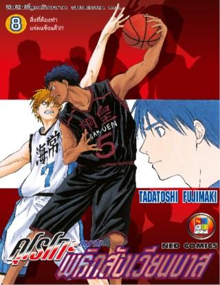 หน้าปก-kuroko-no-basket-คุโรโกะ-นายจืดพลิกสังเวียนบาส-เล่ม-8-ookbee