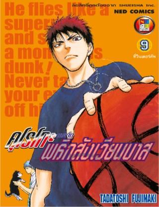 หน้าปก-kuroko-no-basket-คุโรโกะ-นายจืดพลิกสังเวียนบาส-เล่ม-9-ookbee