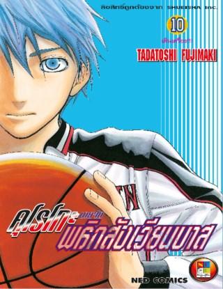 หน้าปก-kuroko-no-basket-คุโรโกะ-นายจืดพลิกสังเวียนบาส-เล่ม-10-ookbee