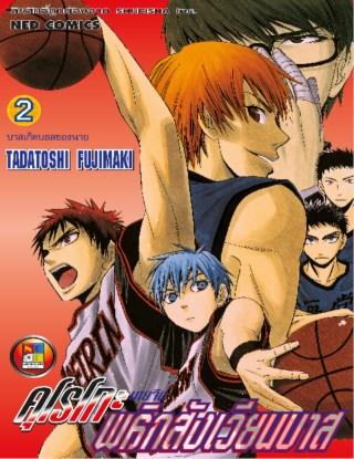 หน้าปก-kuroko-no-basket-คุโรโกะ-นายจืดพลิกสังเวียนบาส-เล่ม-2-ookbee