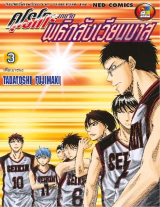 หน้าปก-kuroko-no-basket-คุโรโกะ-นายจืดพลิกสังเวียนบาส-เล่ม-3-ookbee