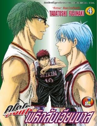 หน้าปก-kuroko-no-basket-คุโรโกะ-นายจืดพลิกสังเวียนบาส-เล่ม-4-ookbee