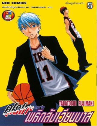 หน้าปก-kuroko-no-basket-คุโรโกะ-นายจืดพลิกสังเวียนบาส-เล่ม-5-ookbee