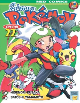 หน้าปก-pokemon-special-เล่ม-22-ookbee