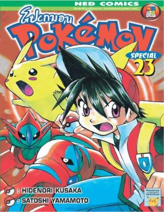 หน้าปก-pokemon-special-เล่ม-23-ookbee