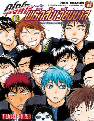 หน้าปก-kuroko-no-basket-คุโรโกะ-นายจืดพลิกสังเวียนบาส-เล่ม-11-ookbee