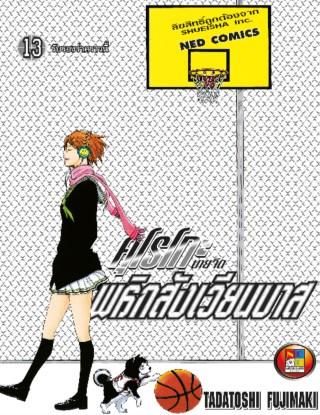 หน้าปก-kuroko-no-basket-คุโรโกะ-นายจืดพลิกสังเวียนบาส-เล่ม-13-ookbee