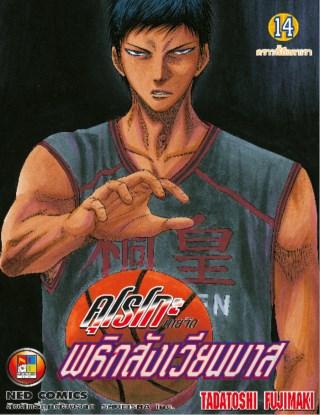 kuroko-no-basket-คุโรโกะ-นายจืดพลิกสังเวียนบาส-เล่ม-14-หน้าปก-ookbee