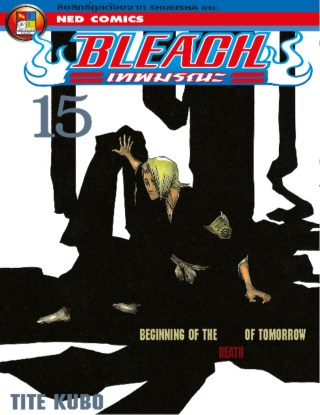 หน้าปก-bleach-เทพมรณะ-เล่ม-15-ookbee