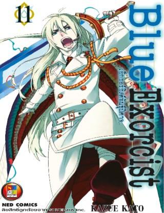 blue-exorcist-เอ็กซอร์ซิสต์พันธุ์ปีศาจ-เล่ม-11-หน้าปก-ookbee