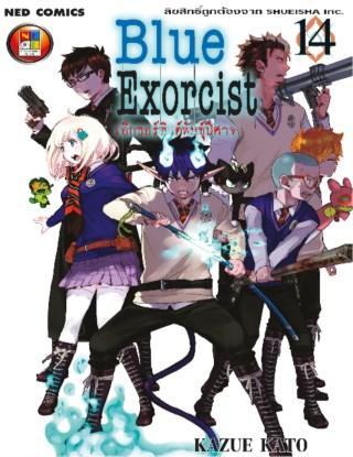 หน้าปก-blue-exorcist-เอ็กซอร์ซิสต์พันธุ์ปีศาจ-เล่ม-14-ookbee