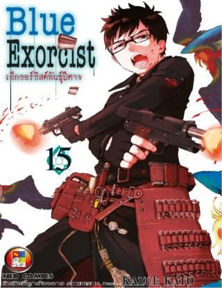 หน้าปก-blue-exorcist-เอ็กซอร์ซิสต์พันธุ์ปีศาจ-เล่ม-15-ookbee