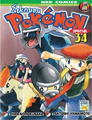 หน้าปก-pokemon-special-เล่ม-34-ookbee