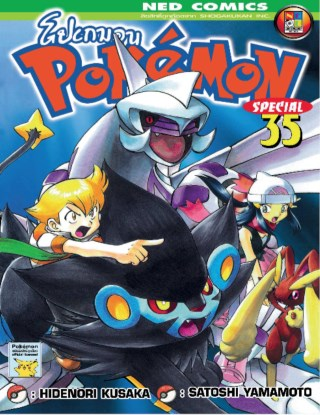 หน้าปก-pokemon-special-เล่ม-35-ookbee