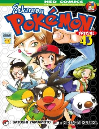 หน้าปก-pokemon-special-เล่ม-43-ookbee