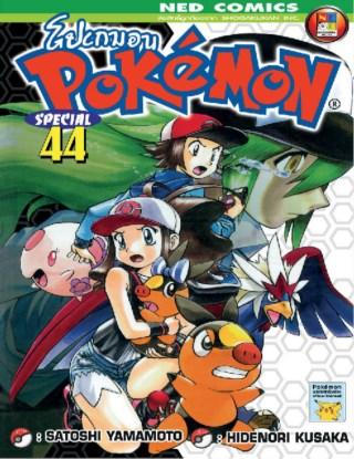 หน้าปก-pokemon-special-เล่ม-44-ookbee