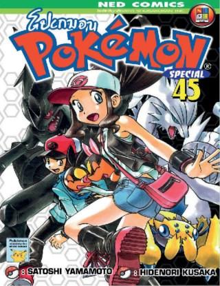 หน้าปก-pokemon-special-เล่ม-45-ookbee
