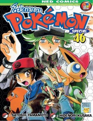หน้าปก-pokemon-special-เล่ม-46-ookbee