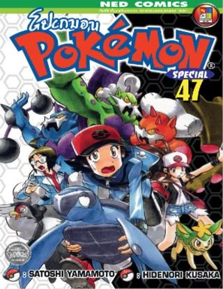 หน้าปก-pokemon-special-เล่ม-47-ookbee
