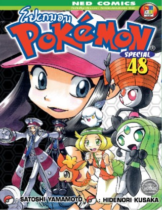 หน้าปก-pokemon-special-เล่ม-48-ookbee