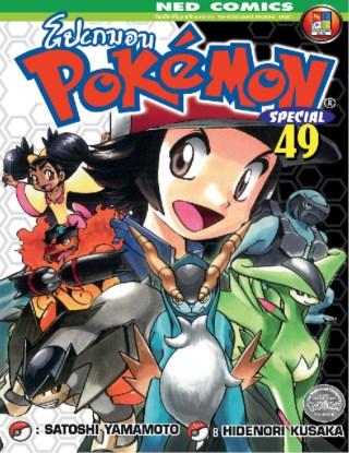 หน้าปก-pokemon-special-เล่ม-49-ookbee