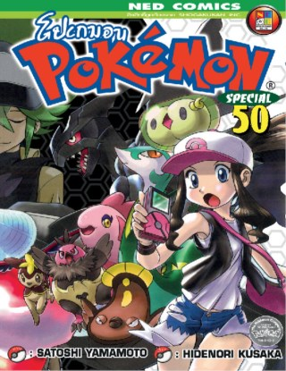 หน้าปก-pokemon-special-เล่ม-50-ookbee