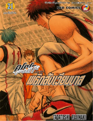 หน้าปก-kuroko-no-basket-คุโรโกะ-นายจืดพลิกสังเวียนบาส-เล่ม-21-ookbee