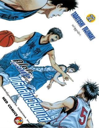 kuroko-no-basket-คุโรโกะ-นายจืดพลิกสังเวียนบาส-เล่ม-22-หน้าปก-ookbee