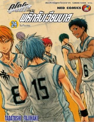 หน้าปก-kuroko-no-basket-คุโรโกะ-นายจืดพลิกสังเวียนบาส-เล่ม-24-ookbee