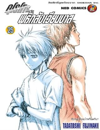 หน้าปก-kuroko-no-basket-คุโรโกะ-นายจืดพลิกสังเวียนบาส-เล่ม-25-ookbee