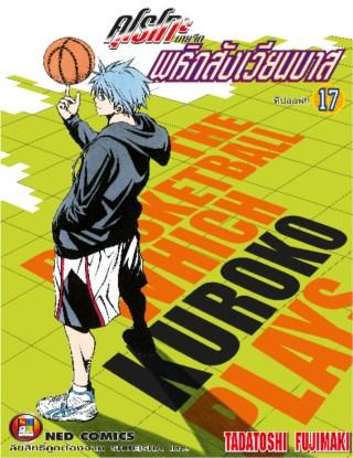 หน้าปก-kuroko-no-basket-คุโรโกะ-นายจืดพลิกสังเวียนบาส-เล่ม-17-ookbee