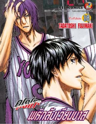 หน้าปก-kuroko-no-basket-คุโรโกะ-นายจืดพลิกสังเวียนบาส-เล่ม-18-ookbee