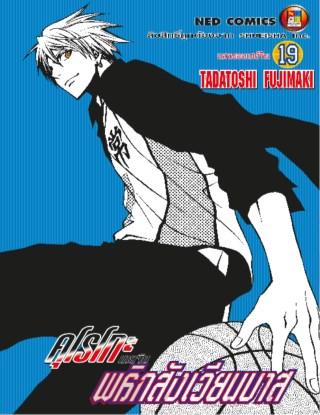 หน้าปก-kuroko-no-basket-คุโรโกะ-นายจืดพลิกสังเวียนบาส-เล่ม-19-ookbee