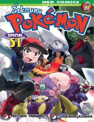 หน้าปก-pokemon-special-เล่ม-51-ookbee