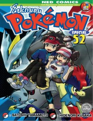 หน้าปก-pokemon-special-เล่ม-52-ookbee