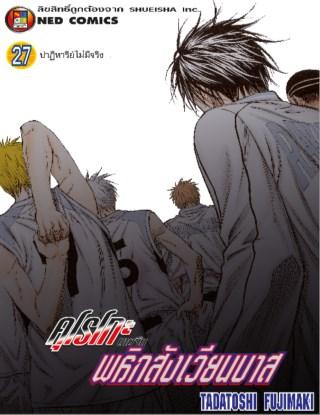 kuroko-no-basket-คุโรโกะ-นายจืดพลิกสังเวียนบาส-เล่ม-27-หน้าปก-ookbee