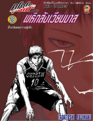 kuroko-no-basket-คุโรโกะ-นายจืดพลิกสังเวียนบาส-เล่ม-28-หน้าปก-ookbee
